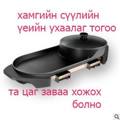 ГУРВАН ХОС ТОГОО