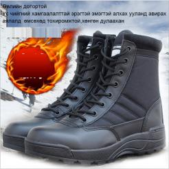 Цэргийн гутал Усны хамгаалалттай өвлийн гутал