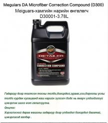 Meiguars D30001Дрилний хамт өнгөлөгч гялалзуулах