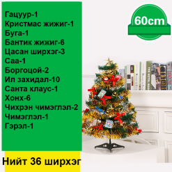 Гацуур Шинэ жилийн мод Чимэглэл Саа Тоглоом Gatsuu